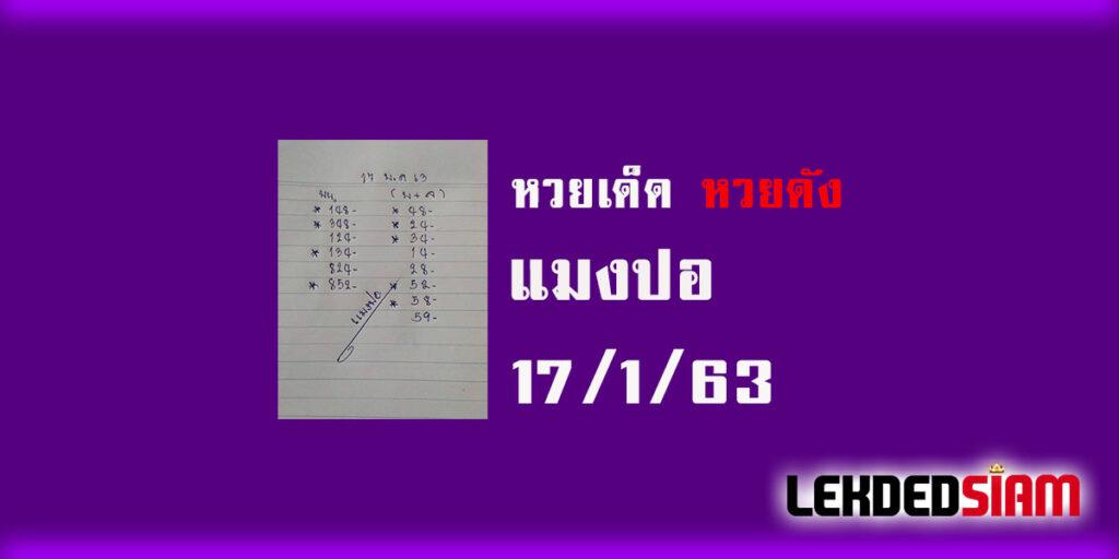หวยแมงปอ 17/1/63