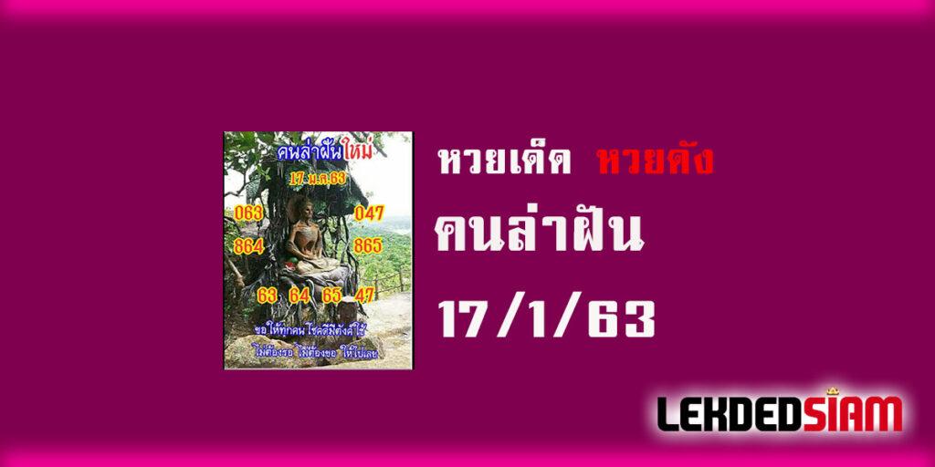 หวยคนล่าฝัน 17/1/63