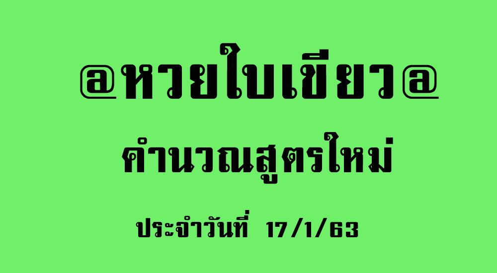 หวยใบเขียว 17/1/63