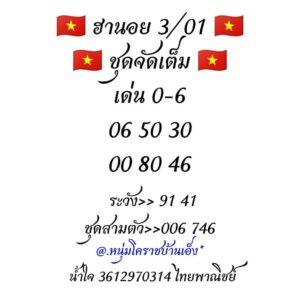 แนวทางหวยฮานอย 3/1/63