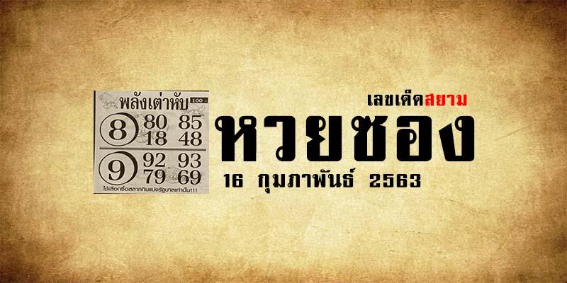 หวยพลังเต่าหับ 16/2/63