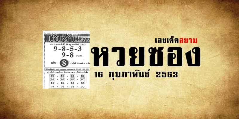 หวยเงินล้าน 16/2/63