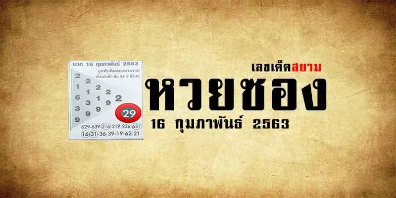 หวยทับทิมทอง 16/2/63