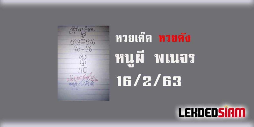 หวยหนูผี พเนจร 16/2/63