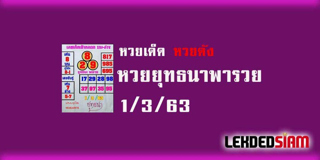 หวยยุทธนาพารวย 1/3/63