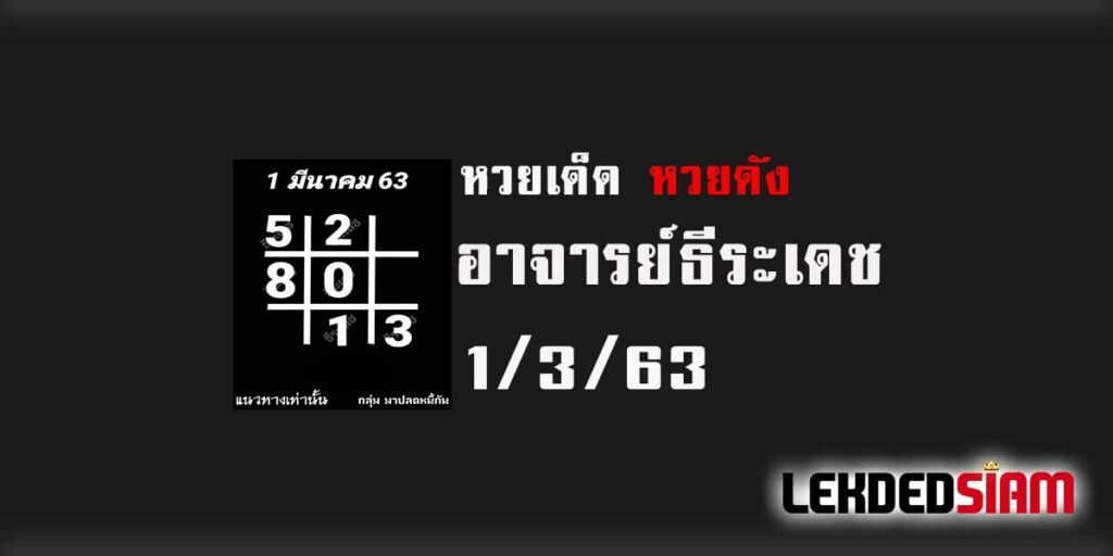 หวยอาจารย์ธีระเดช 1/3/63