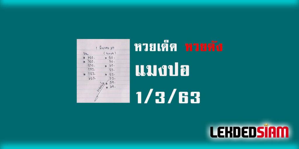 หวยแมงปอ 1/3/63
