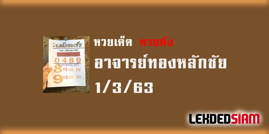 หวยอาจารย์ทองหลักชัย 1/3/63