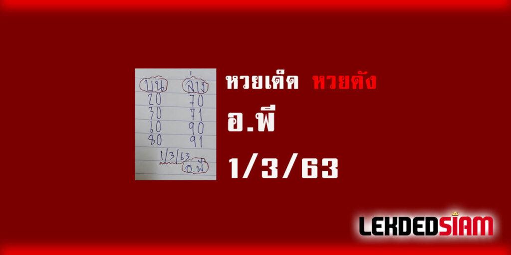 หวยอ.พี 1/3/63