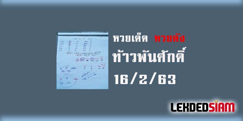 หวยท้าวพันศักดิ์ 16/2/63