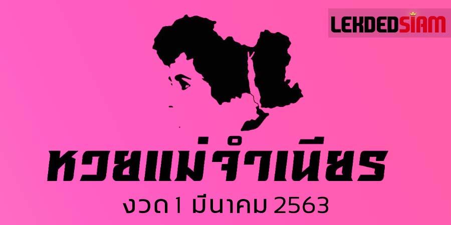 หวยแม่จำเนียร 1/3/63