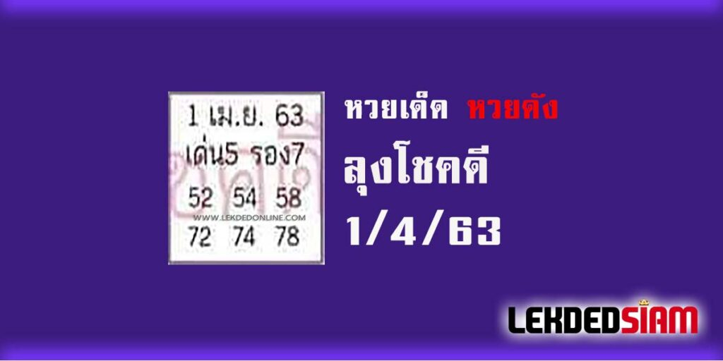 หวยลุงโชคดี 1/4/63