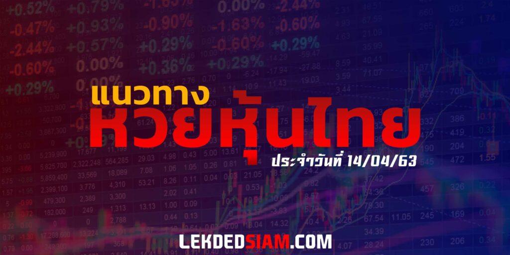 แนวทางหวยหุ้นไทย14/4/63
