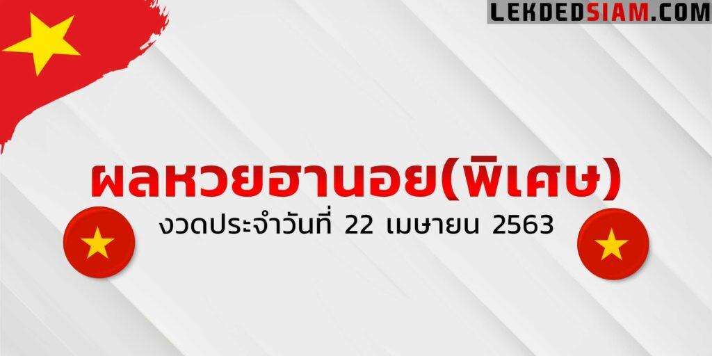 ตรวจหวยฮานอยพิเศษ22/4/63
