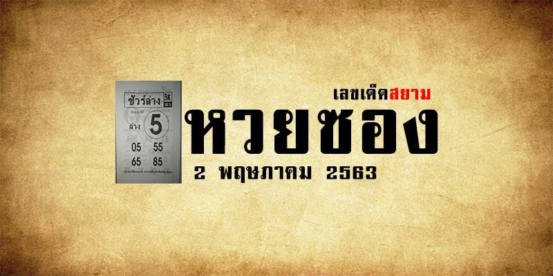 หวยชัวร์ล่าง 2/5/63