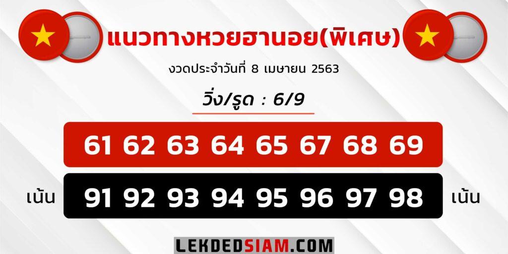 แนวทางหวยฮานอย(พิเศษ)8/4/63