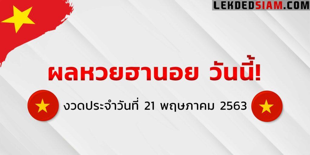 ตรวจหวยฮานอยล่าสุด21/5/63