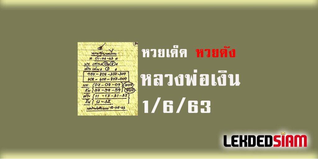หวยหลวงพ่อเงิน 1/6/63