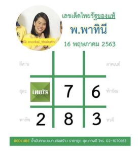 หวยไทยรัฐ 16/5/63