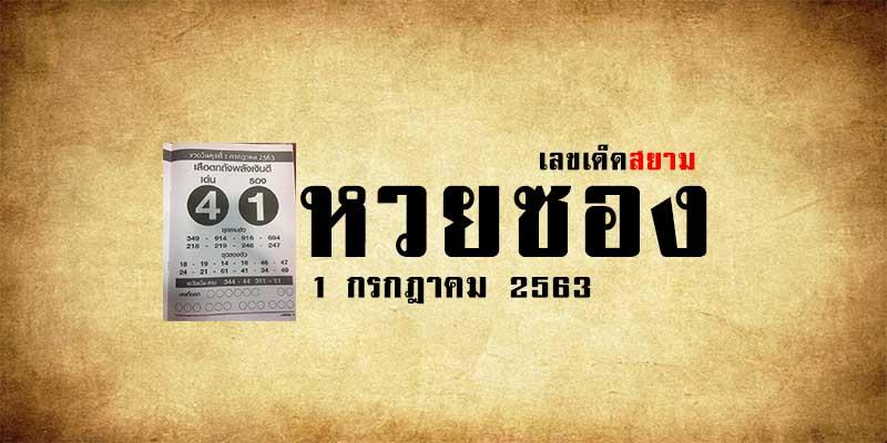 หวยเสือตกถังพลังเงินดี 1/7/63