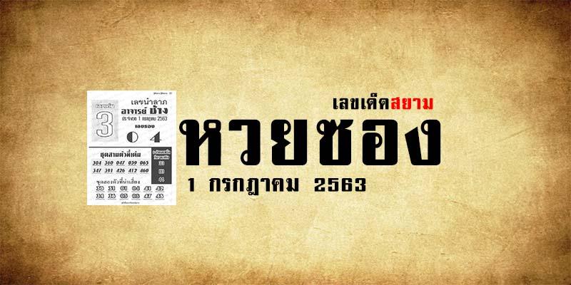 หวยอาจารย์ช้าง 1/7/63