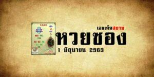 หวยศิษย์หลวงพ่อแดง 1/6/63