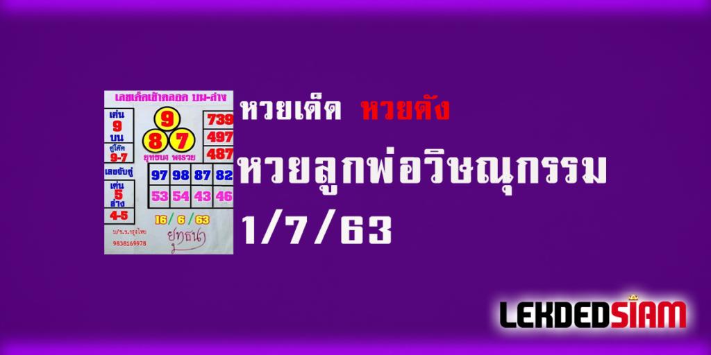 หวยลูกพ่อวิษณุกรรม 1/7/63
