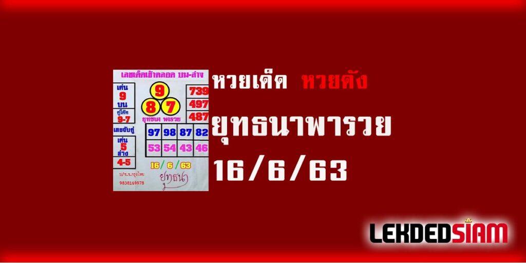 หวยยุทธนาพารวย 16/6/63