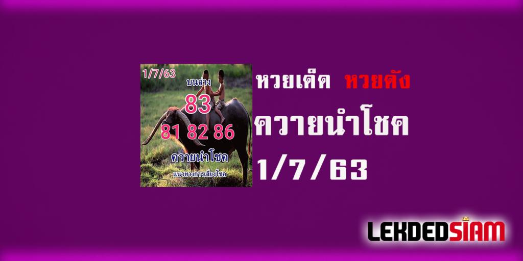 หวยควายนำโชค 1/7/63