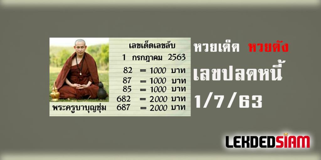 หวยพระครูบาบุญชุ่ม 1/7/63
