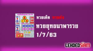 หวยยุทธนาพารวย 1/7/63