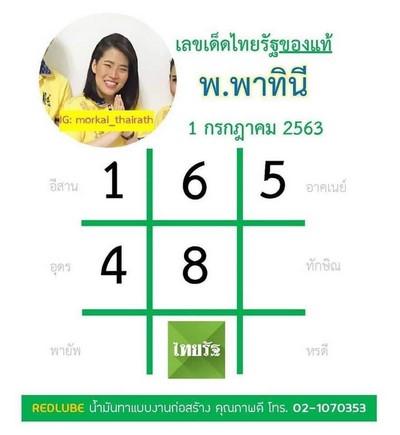 หวยไทยรัฐ1/7/63
