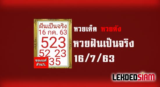 หวยฝันเป็นจริง 16/7/63