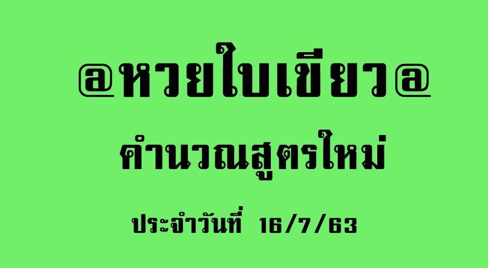 ปกหวยใบเขียว-16763