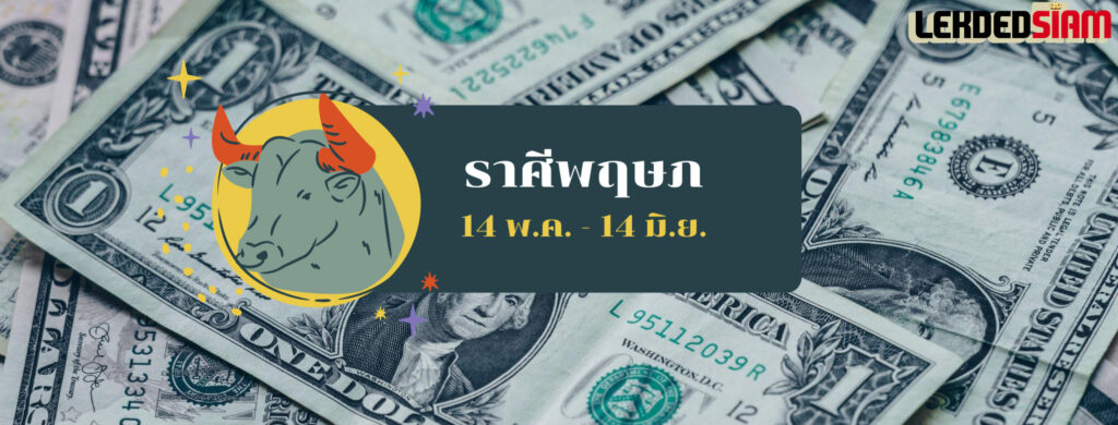 ดูดวงการเงิน