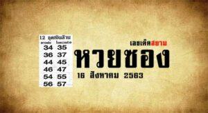 หวย 12 ชุดเงินล้าน 16/8/63