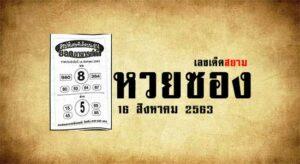 หวยยอดอาจารย์ดัง 16/8/63