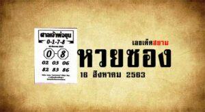 หวยศาลเจ้าพ่อขุน 16/8/63