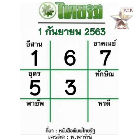 หวยไทยรัฐ-1-9-63