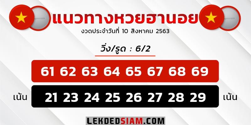 หวยฮานอย-10-8-63
