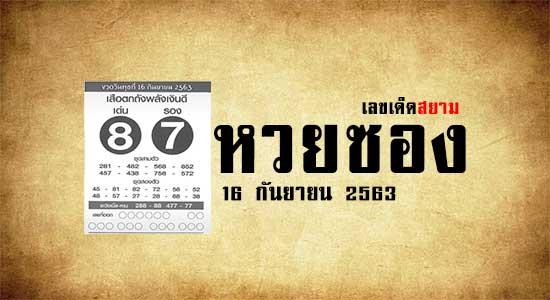 หวยเสือตกถังพลังเงินดี 16/9/63