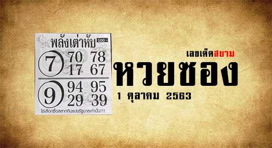 หวยพลังเต่าหับ 1/10/63
