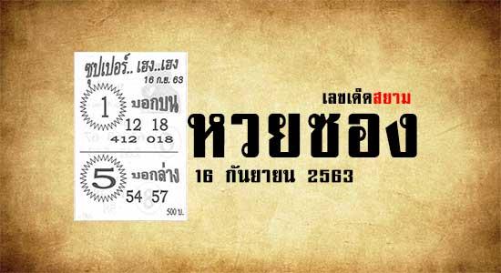 หวยซุปเปอร์เฮง เฮง 16/9/63