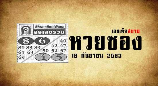 หวยคลังเลขรวย 16/9/63