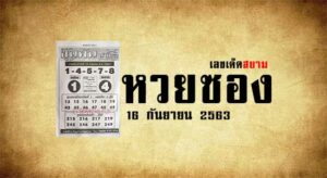 หวยขุนพันนำโชค 16/9/63