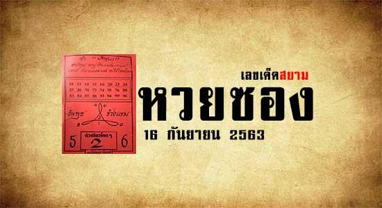หวยภาพปริศนา 16/9/63