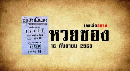 หวยสิงห์โตแดง 16/9/63