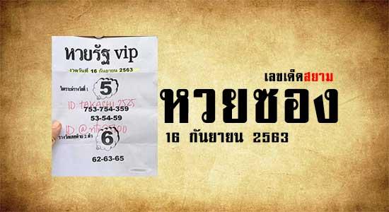 หวยรัฐ VIP 16/9/63