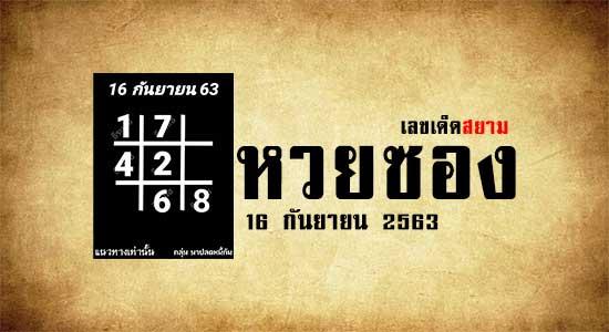 หวยอาจารย์ธีระเดช 16/9/63