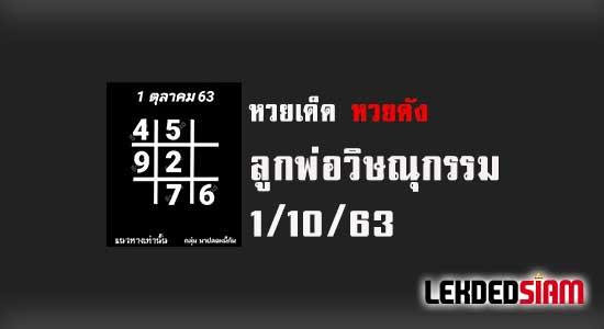 หวยอาจารย์ธีระเดช 1/10/63